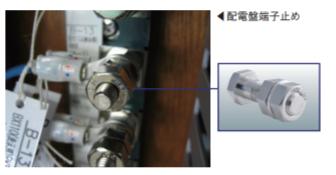 ハードロックナットを使用することで、ゆるみの発生を防止!省力化を実現!